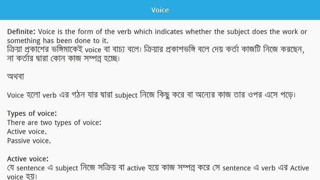 English Grammar in Bangla - ইংরেজি গ্রামার screenshot 12
