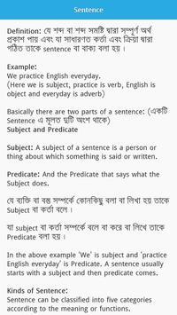 English Grammar in Bangla - ইংরেজি গ্রামার screenshot 1