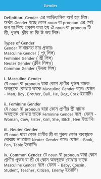 English Grammar in Bangla - ইংরেজি গ্রামার screenshot 2