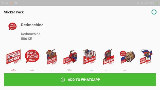 RedMachine WhatsApp Stickers screenshot 1