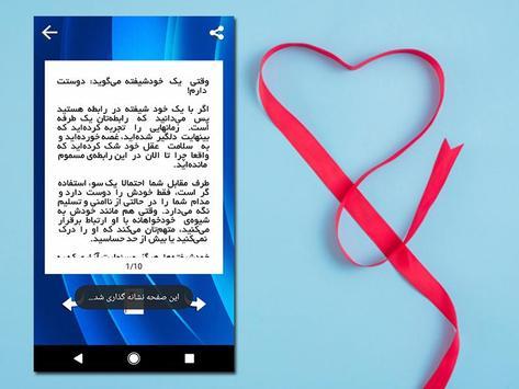 آشنایی و ازدواج screenshot 3