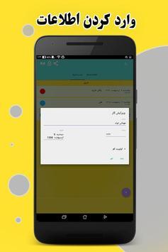 لیست وظایف (Checklist ) screenshot 3