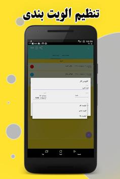 لیست وظایف (Checklist ) screenshot 6