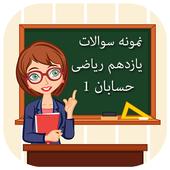 سوالات امتحانی حسابان پایه یازدهم ریاضی icon