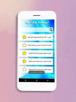 هوش اجتماعی screenshot 1
