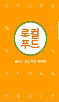 화성로컬푸드(농가용) poster