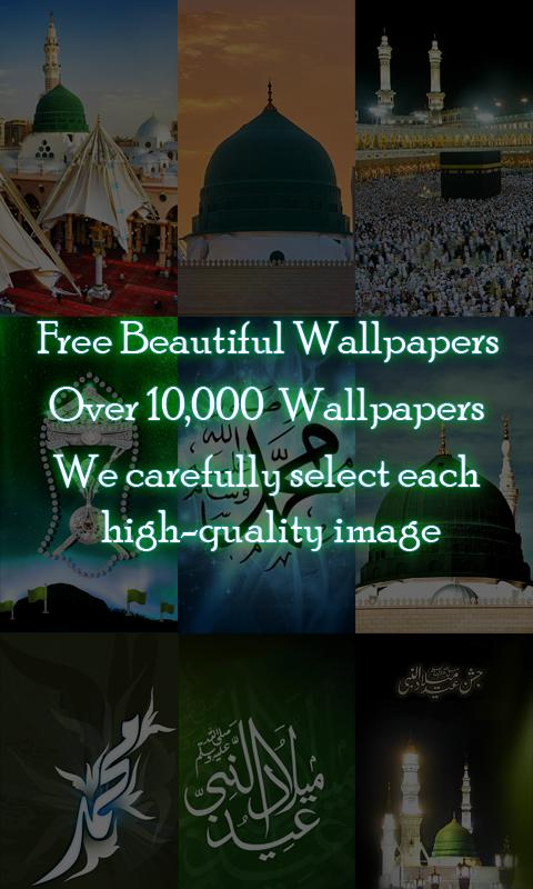 12 Rabi ul Awal Wallpapers for Android - APK Download