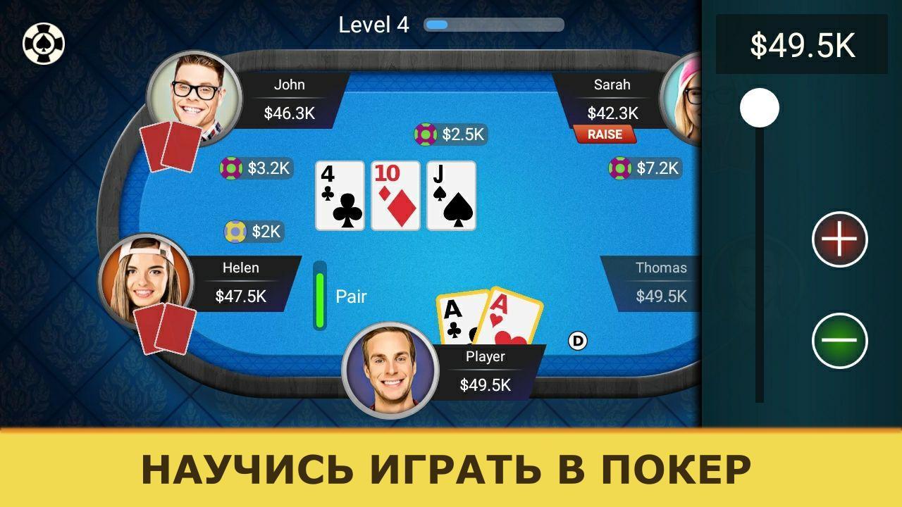 Игра покер на русском языке не онлайн играть в карты в лоха