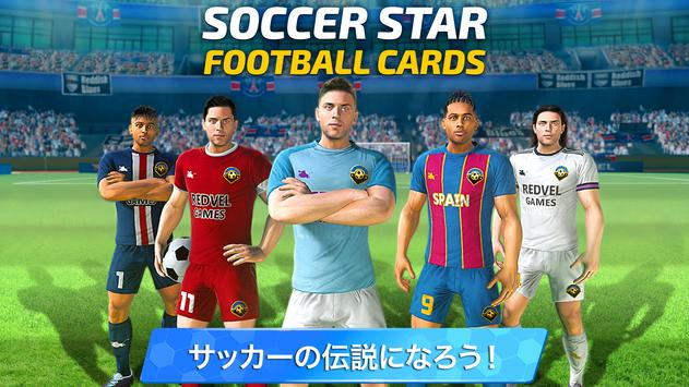 Soccer Star 2021 Football Cards: サッカーゲームそしてカードゲーム スクリーンショット 9