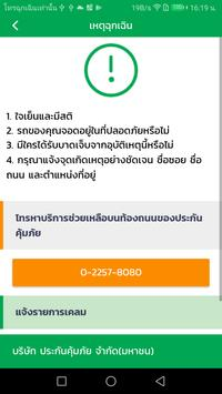 Safety Connect Thailand screenshot 2
