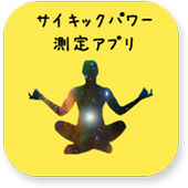 サイキックパワー測定と超能力実践 icon