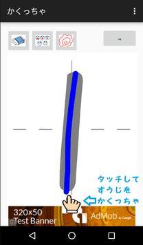 すうじかくっちゃ screenshot 1