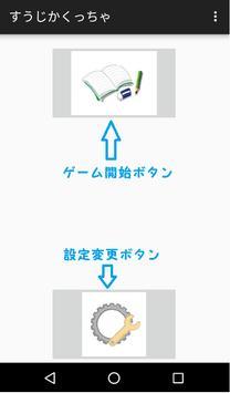 すうじかくっちゃ screenshot 2
