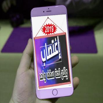 أغتصاب ولكن تحت سقف واحد - دعاء عبد الرحمن screenshot 3