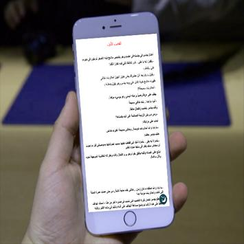 أغتصاب ولكن تحت سقف واحد - دعاء عبد الرحمن screenshot 4