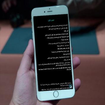 أغتصاب ولكن تحت سقف واحد - دعاء عبد الرحمن screenshot 5