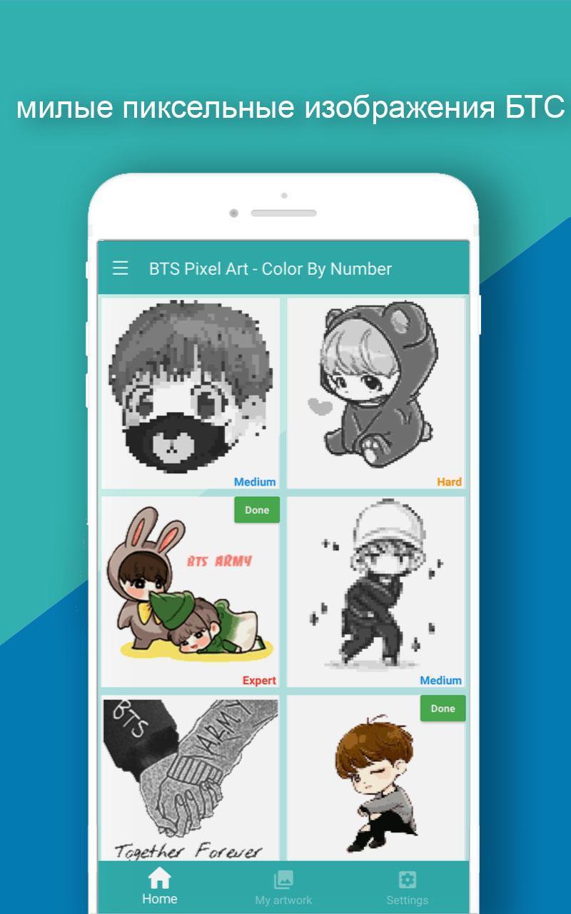 BTS pixel art - раскраска по номеру для Андроид - скачать APK