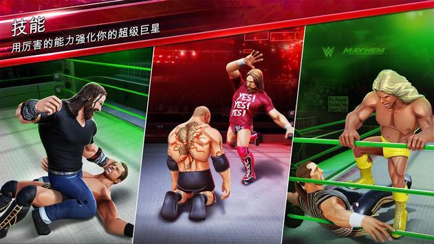 WWE Mayhem 截图 21