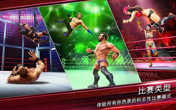 WWE Mayhem 截图 2
