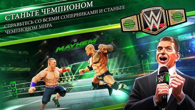 WWE Mayhem скриншот 22