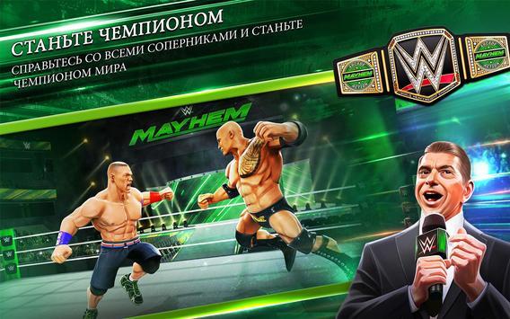 WWE Mayhem скриншот 14