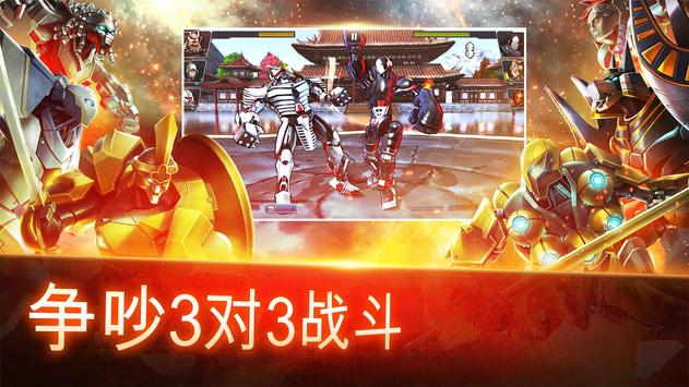 終極機器人戰鬥 截圖 2