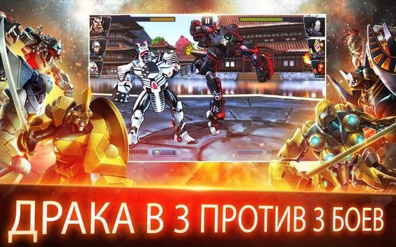 Ultimate Robot Fighting скриншот 9