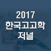 2017 한국고고학저널 - JOURNAL OF KOREAN ARCHAEOLOGY icon