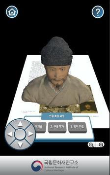 2017 한국고고학저널 - JOURNAL OF KOREAN ARCHAEOLOGY screenshot 3