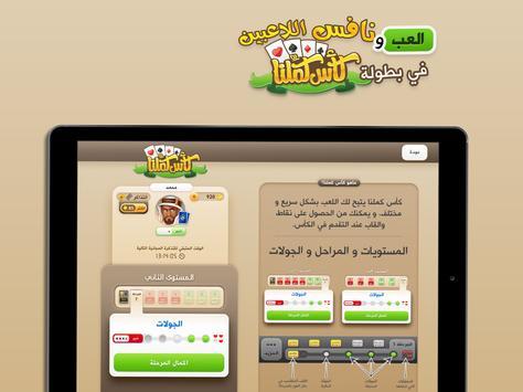 كملنا screenshot 9