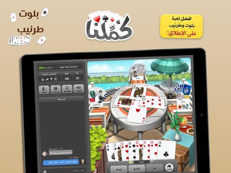 كملنا screenshot 6