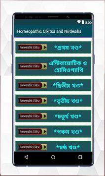 Homeopathic Cikitsa ও ঔষধ নির্দেশিকা poster