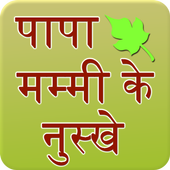 Home Remedies Hindi icon