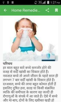 Home Remedies Hindi screenshot 2