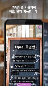 실버건 : 번역카메라, 번역기, 카메라 번역기 poster