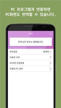 실버건 : 번역카메라, 번역기, 카메라 번역기 screenshot 2