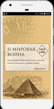Битвы Знатоков. История screenshot 3