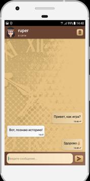 Битвы Знатоков. История screenshot 7