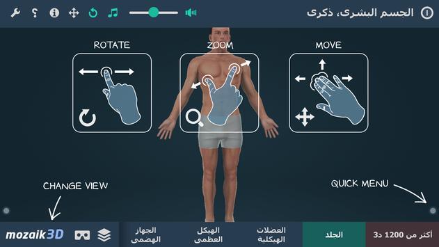 الجسم البشري، ذكري التفاعلي ثلاثي الأبعاد VR الملصق
