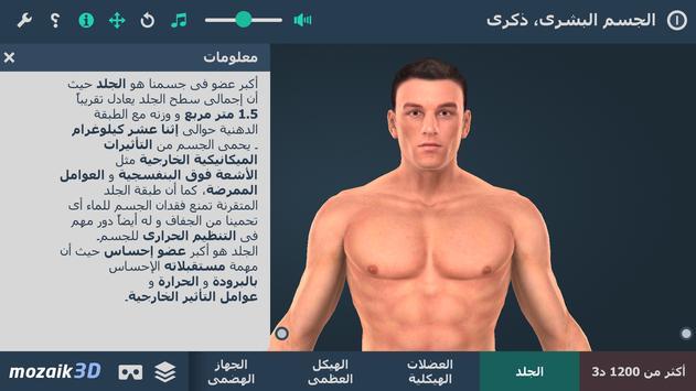 الجسم البشري، ذكري التفاعلي ثلاثي الأبعاد VR تصوير الشاشة 1