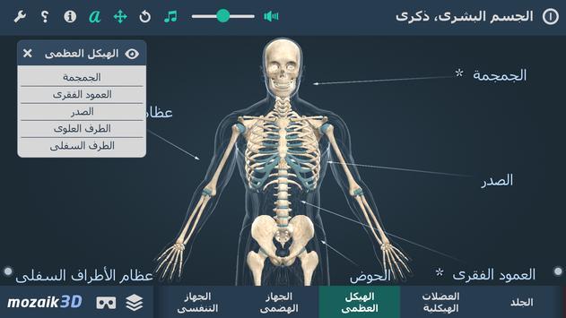 الجسم البشري، ذكري التفاعلي ثلاثي الأبعاد VR تصوير الشاشة 2