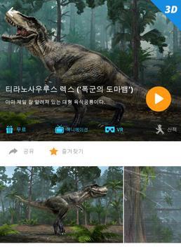 mozaik3D app 스크린샷 3