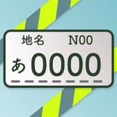 ディスカ ー危険運転撲滅アプリ, ナンバープレート掲示板ー icon