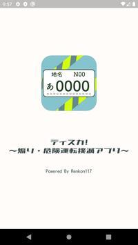 ディスカ ー危険運転撲滅アプリ, ナンバープレート掲示板ー screenshot 4
