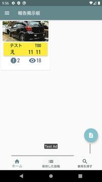 ディスカ ー危険運転撲滅アプリ, ナンバープレート掲示板ー screenshot 6