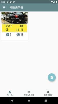 ディスカ ー危険運転撲滅アプリ, ナンバープレート掲示板ー screenshot 10