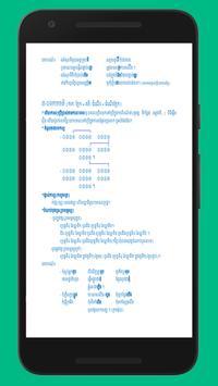 រៀនតែងកំនាព្យខ្មែរ screenshot 11