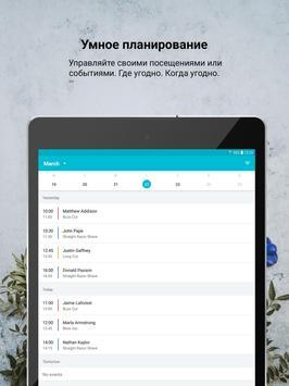 Reservio - программа для бронирования онлайн скриншот 5