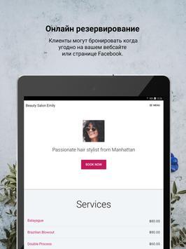 Reservio - программа для бронирования онлайн скриншот 7