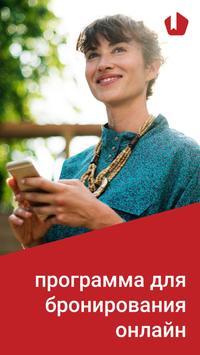 Reservio - программа для бронирования онлайн постер